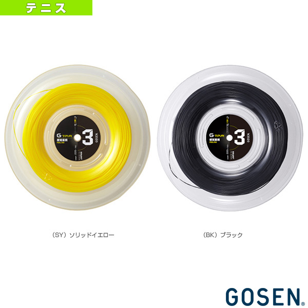 [ゴーセン テニス ストリング(ロール他)]G-TOUR3/ジー・ツアー・スリー/220mロール(TSGT302/TSGT312/TSGT322)