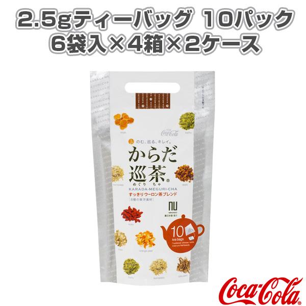 [コカ・コーラ オールスポーツ サプリメント・ドリンク]【送料込み価格】からだ巡茶 2.5gティーバッグ 10パック/6袋入×4箱×2ケース(33539)