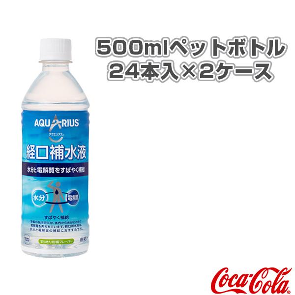 [コカ・コーラ オールスポーツ サプリメント・ドリンク]【送料込み価格】アクエリアス 経口補水液 500mlペットボトル/24本入×2ケース(46044)
