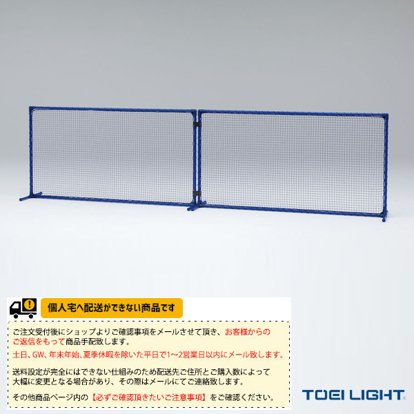 [TOEI(トーエイ) テニス コート用品][送料別途]ボレーフェンスST(B-2461)