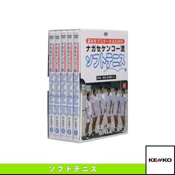 [ケンコー ソフトテニス 書籍・DVD]基本をマスターするためのナガセケンコー流ソフトテニス DVD-BOX 全5巻セット(TSDVD-001)