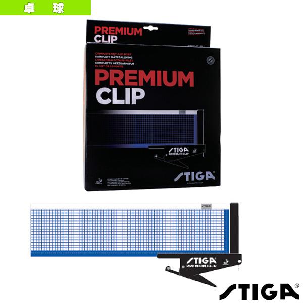 [スティガ 卓球 コート用品]PREMIUM CLIP/プレミアムクリップ/ネット&サポート(6390-00)