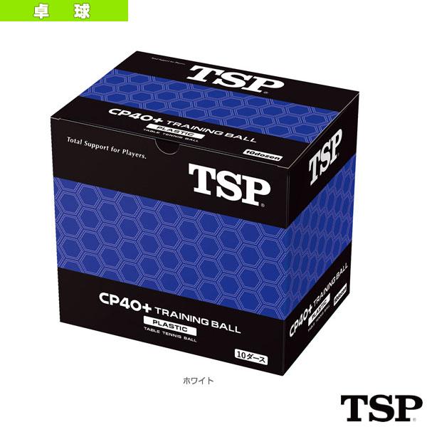 [TSP 卓球 ボール]CP40+ トレーニングボール/10ダース入(010071)