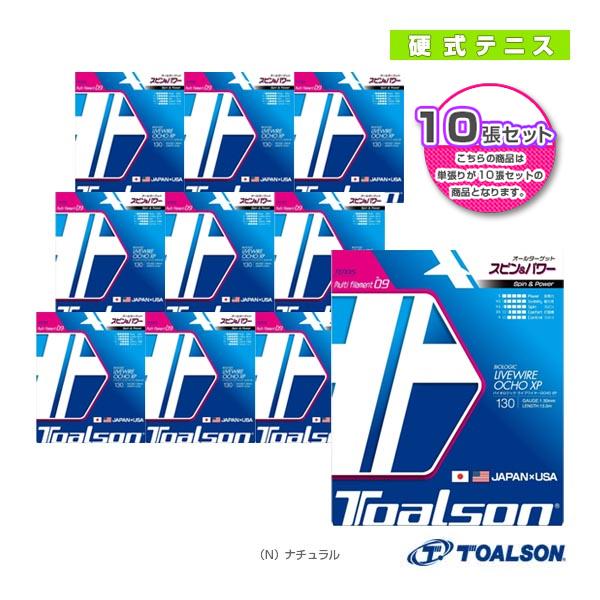 [トアルソン テニス ストリング(単張)]『10張単位』LIVEWIRE OCHO XP130/ライブワイヤーOCHO XP130(7223080N)ガットマルチフィラメント