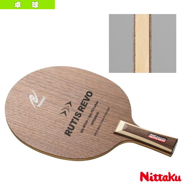[ニッタク 卓球 ラケット]ルーティスレボ C/RUTIS REVO C/中国式ペン(NC-0199)