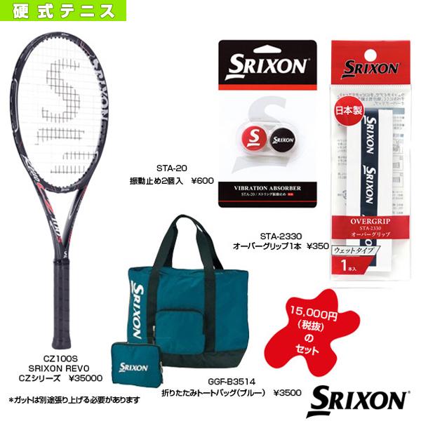 [スリクソン テニス ラケット]2018年09月下旬【予約】スポーツの秋 お買い得セット/SRIXON REVO CZ100S+トートバッグ+オーバーグリップ+振動止め(SAC1802)
