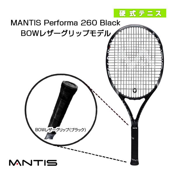 [マンティス テニス ラケット]MANTIS Performa 260 Black/マンティス パフォーマ 260 ブラック(MNT-260BK)