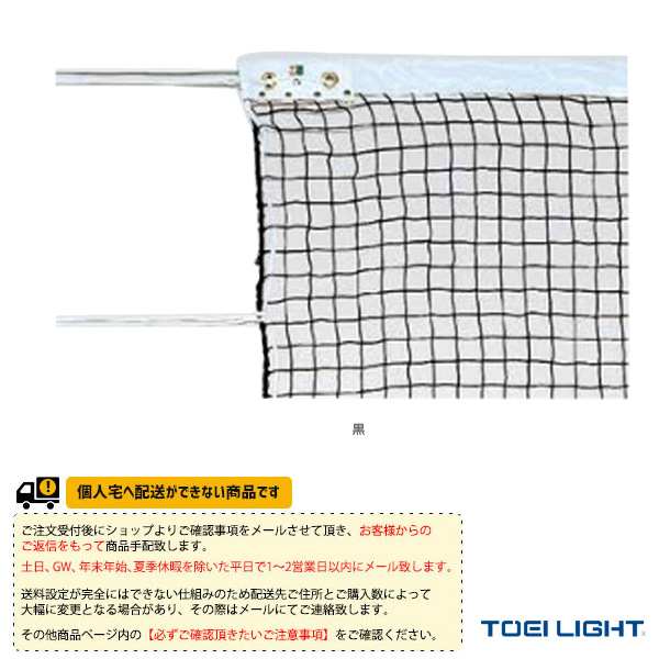[TOEI(トーエイ) ソフトテニス コート用品][送料別途]ソフトテニスネット/普及タイプ(B-2172)