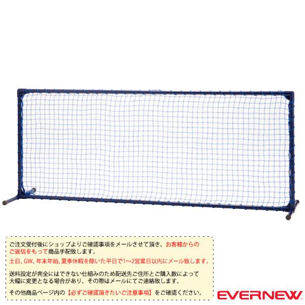 [エバニュー オールスポーツ コート用品][送料別途]ネットフェンスPS120(EKD338)