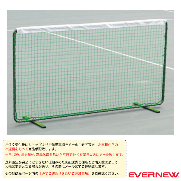 [エバニュー テニス コート用品][送料別途]テニストレーニングネット ST-W(EKD878)