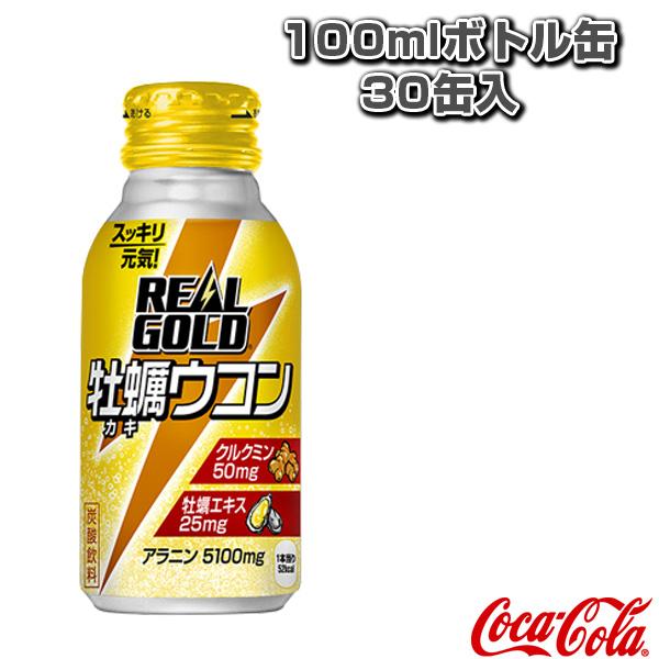 [コカ・コーラ オールスポーツ サプリメント・ドリンク]【送料込み価格】リアルゴールド 牡蠣ウコン 100mlボトル缶/30缶入(46946)