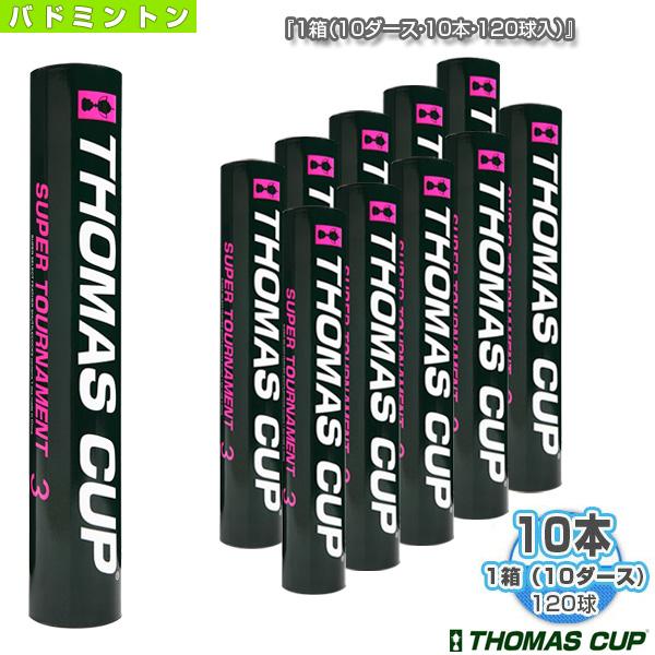 [トマスカップ バドミントン シャトル]SUPER TOURNAMENT 3/スーパートーナメント3『1箱(10ダース・10本・120球入)』(ST-3)