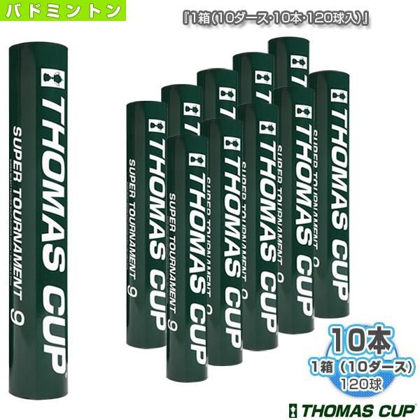 [トマスカップ バドミントン シャトル]SUPER TOURNAMENT 9/スーパートーナメント9『1箱(10ダース・10本・120球入)』(ST-9)