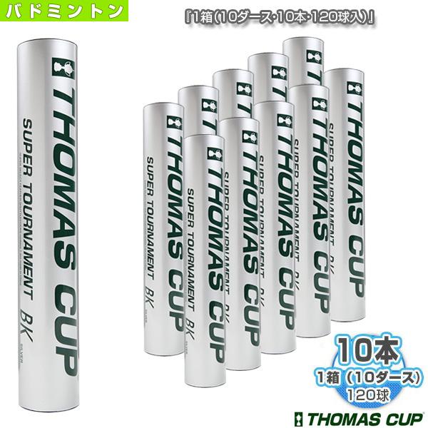 [トマスカップ バドミントン シャトル]SUPER TOURNAMENT BK/スーパートーナメント BK シルバー『1箱(10ダース・10本・120球入)』(ST-BKSV)
