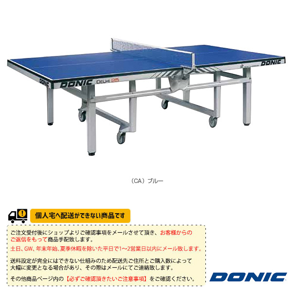 [DONIC 卓球 コート用品][送料お見積り]DONIC TABLE デリー 25/内折式(TL002)