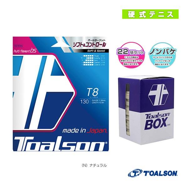 [トアルソン テニス ストリング(ロール他)]ティーエイト130/T8 130/ノンパッケージ22張セット(7853010)