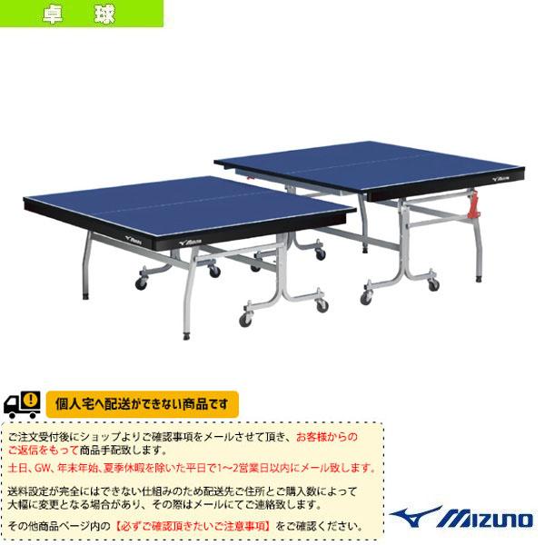 [ミズノ 卓球 コート用品][送料別途]卓球台/高さ調節式(83JLT93126)