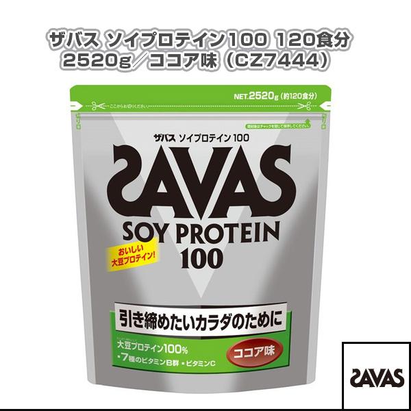 [SAVAS オールスポーツ サプリメント・ドリンク]ザバス ソイプロテイン100 120食分/2520g/ココア味(CZ7444)