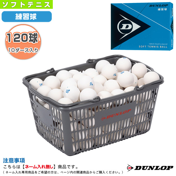 [ダンロップ ソフトテニス ボール]ダンロップ ソフトテニスボール/練習球/10ダース入りバスケット(DSTBPRA2CS120)軟式