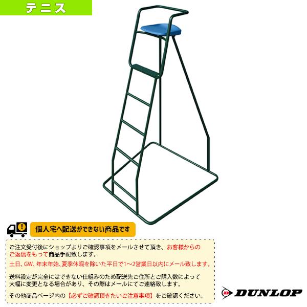 [ダンロップ テニス コート用品][送料お見積り]審判台/屋外用(TC-601)