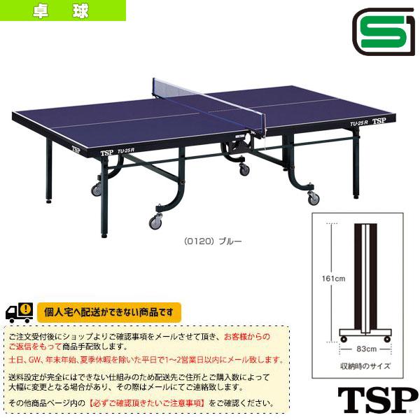 [TSP 卓球 コート用品][送料別途]TU-25 R/内折式/一体型(050251)