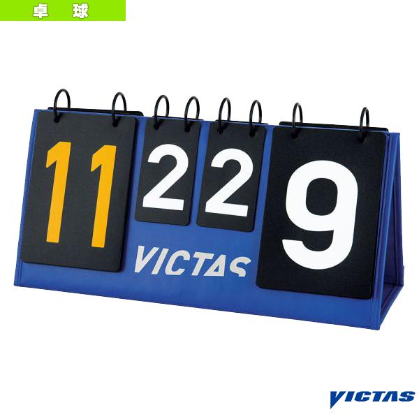 [ヴィクタス 卓球 コート用品]VICTAS COUNTER/ヴィクタスカウンター(043570)