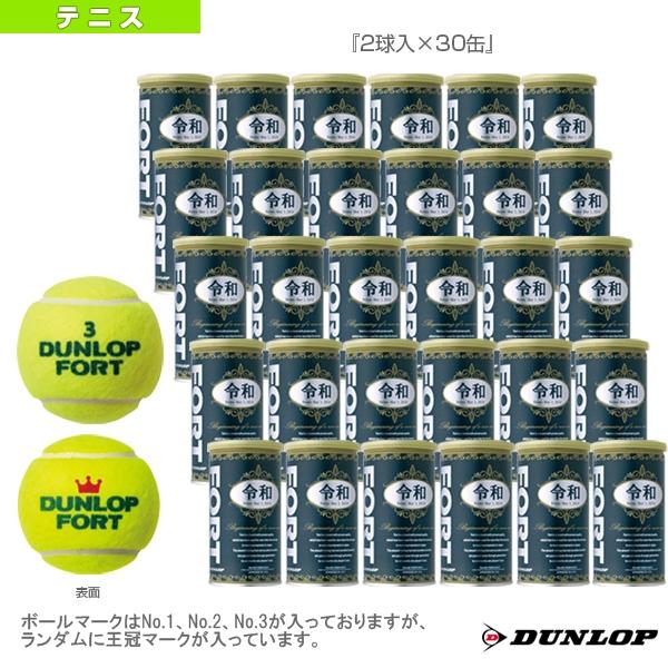[ダンロップ テニス ボール]FORT(フォート)/令和ボール/『2球入×30缶』(DFDREIWAYL2DOZ)