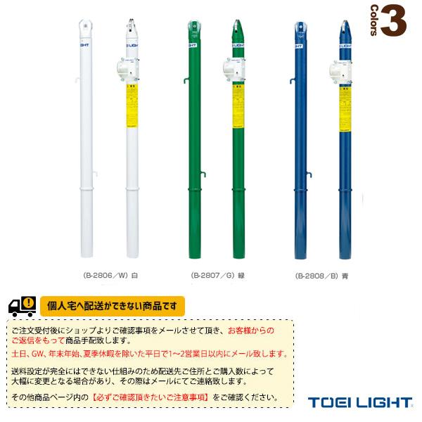 [TOEI(トーエイ) テニス コート用品][送料別途]テニス支柱/屋外用差込式/2本1組(B-2806/B-2807/B-2808)