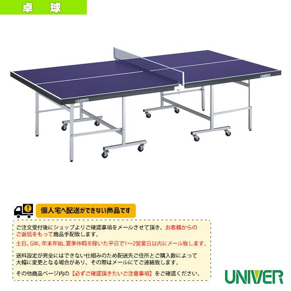[ユニバー 卓球 コート用品][送料別途]MB-22FII 卓球台/内折セパレート式(MB-22F2)