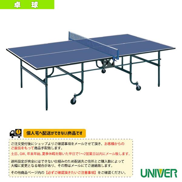 [ユニバー 卓球 コート用品][送料別途]VL-25II 卓球台/内折・連動式(VL-252)
