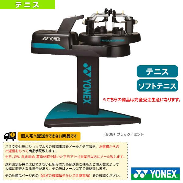 [ヨネックス テニス・バドミントン ストリングマシン]プレシジョン 9.0 T/PRECISION 9.0 T/テニス・ソフトテニス仕様(SPR90T)(ガット張り機)