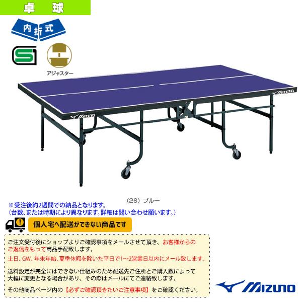 エントリーでポイント5倍 ミズノ 卓球 コート用品 スーパーセール期間限定 送料別途 定番 受注生産 卓球台 83JLT01326 内折式
