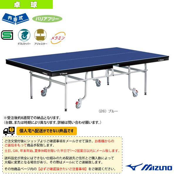 エントリーでポイント5倍 ミズノ 卓球 超激得SALE コート用品 送料お見積り 驚きの値段 83JLT91226 卓球台 内折式 受注生産