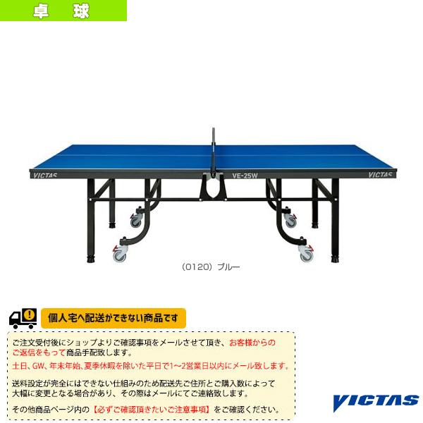 ヴィクタス 卓球 コート用品 供え 送料お見積り VE-25W 内折 805010 新作続 卓球台 一体式