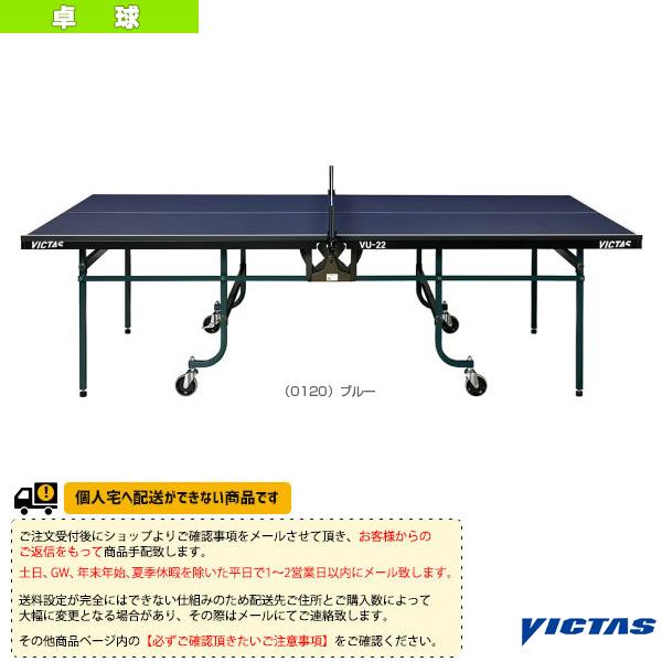 エントリーでポイント5倍 捧呈 ヴィクタス 卓球 コート用品 送料お見積り 卓球台 買い物 VU-22 内折 一体式 805050