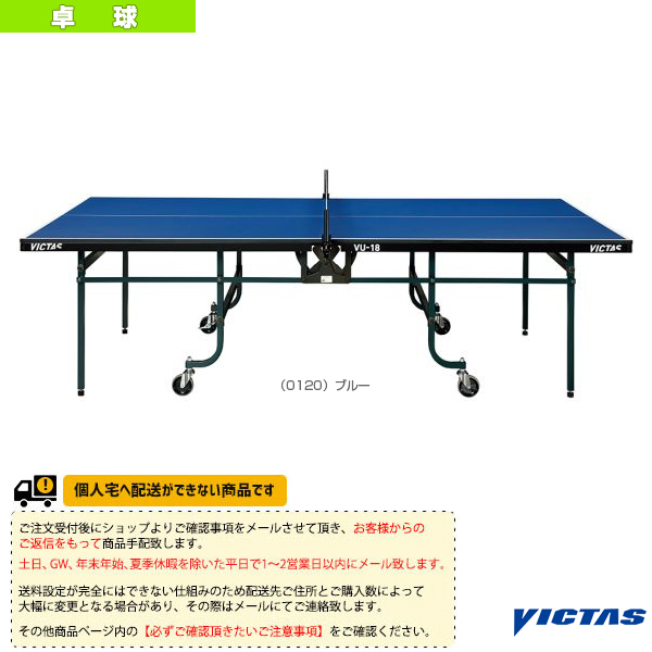 割引も実施中 ヴィクタス 卓球 コート用品 送料お見積り VU-18 一体式 805060 卓球台 内折 当店一番人気