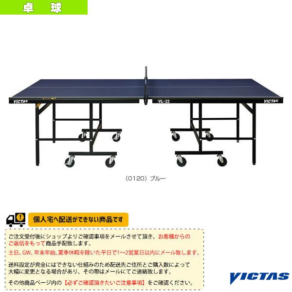 エントリーでポイント5倍 高品質 本日限定 ヴィクタス 卓球 コート用品 送料お見積り 卓球台 806030 VL-22 セパレート式