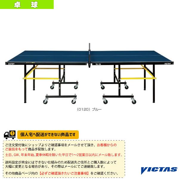 エントリーでポイント5倍 ヴィクタス 卓球 コート用品 送料お見積り 割引も実施中 VL-18 卓球台 店舗 セパレート式 806040