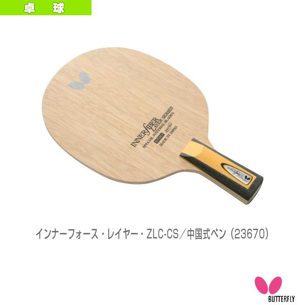[バタフライ 卓球 ラケット]インナーフォース・レイヤー・ZLC-CS/中国式ペン(23670)