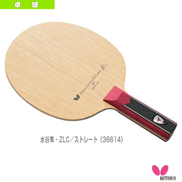 [バタフライ 卓球 ラケット]水谷隼・ZLC/ストレート(36614)