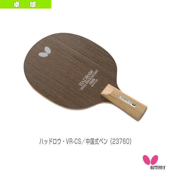 [バタフライ 卓球 ラケット]ハッドロウ・VR-CS/中国式ペン(23760)