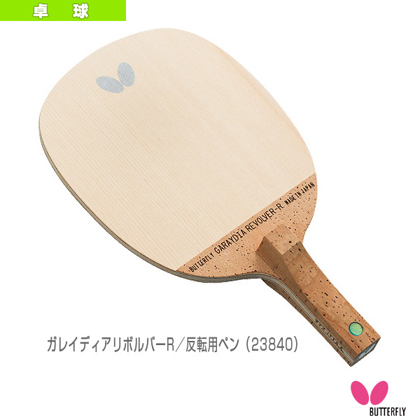 [バタフライ 卓球 ラケット]ガレイディアリボルバーR/反転用ペン(23840)