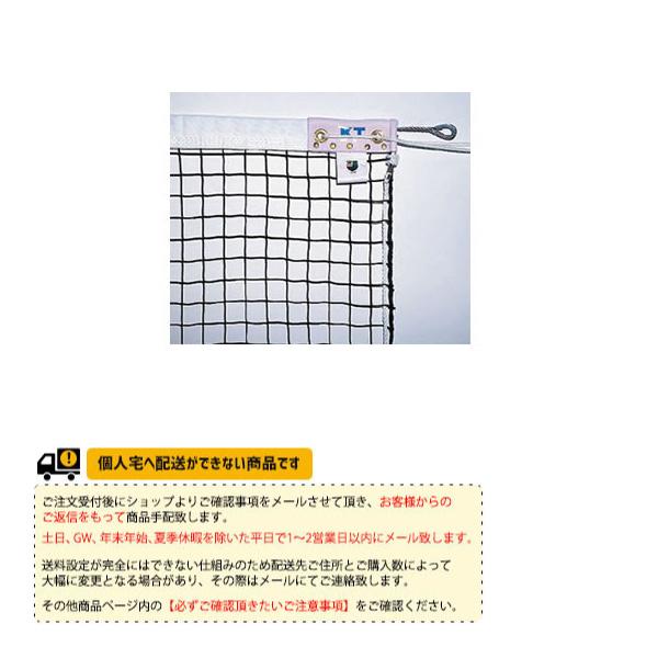 [寺西喜ネット ソフトテニス コート用品]無結節ソフトテニスネット/環境配慮型(KT-1202)