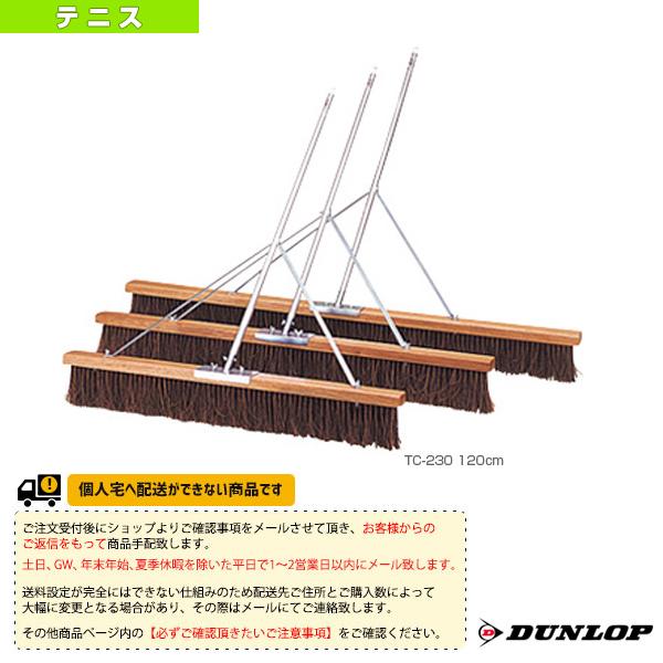 ダンロップ 格安 価格でご提供いたします テニス コート用品 送料お見積り TC-230 コートブラシ 120cm ついに再販開始 コート備品