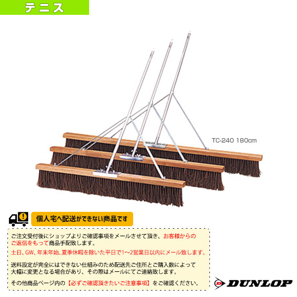 [ダンロップ テニス コート用品][送料お見積り]コートブラシ/180cm(TC-240)コート備品