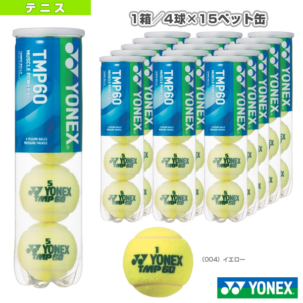 [ヨネックス テニス ボール]マッスルパワー60 『1箱/4球×15ペット缶』テニスボール(TMP60)