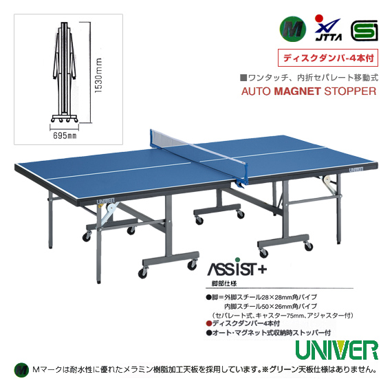 [ユニバー 卓球 コート用品][送料別途]卓球台/アシストプラス/ディスクダンパー4本付(ASL-250)