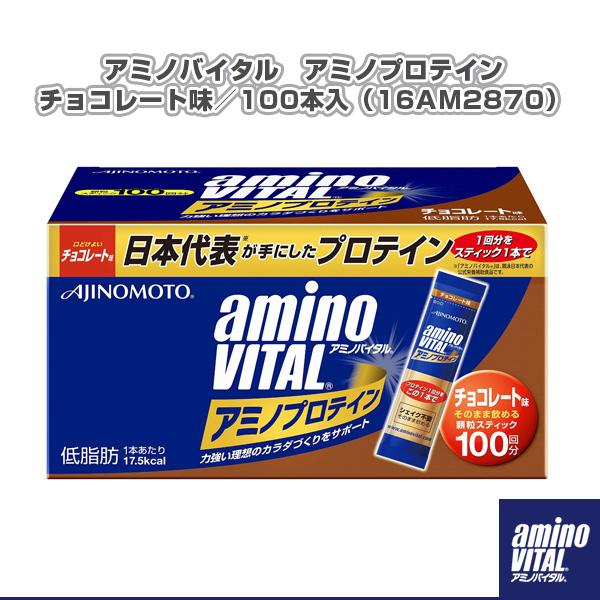 [アミノバイタル オールスポーツ サプリメント・ドリンク]アミノバイタル アミノプロテイン/チョコレート味/100本入(16AM2870)