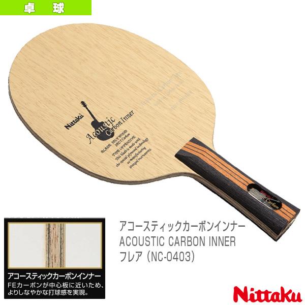 [ニッタク 卓球 ラケット]アコースティックカーボンインナー/ACOUSTIC CARBON INNER/フレア(NC-0403)