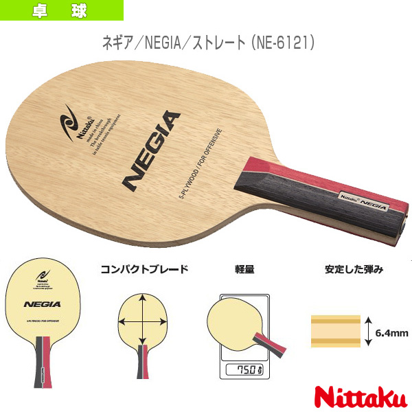 [ニッタク 卓球 ラケット]ネギア/NEGIA/ストレート(NE-6121)